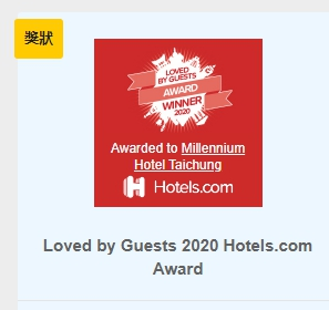 2020 LOVED BY GUESTS AWARD 最受旅客歡迎獎